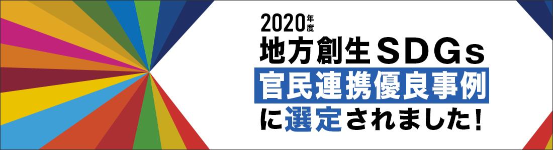 2020年度地方創生SDGs官民連携優良事例に選定されました!