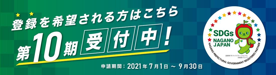 登録を希望される方はこちら 第9期受付中! 申請期間:2021年4月1日〜6月30日