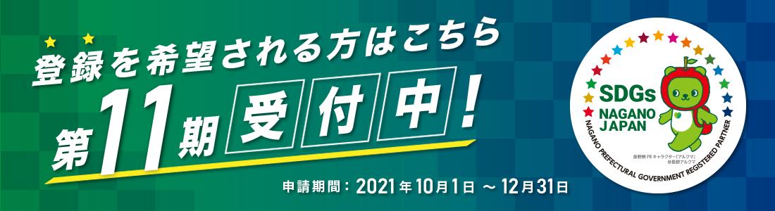 登録を希望される方はこちら 第11期受付中! 申請期間:2021年10月1日〜12月31日