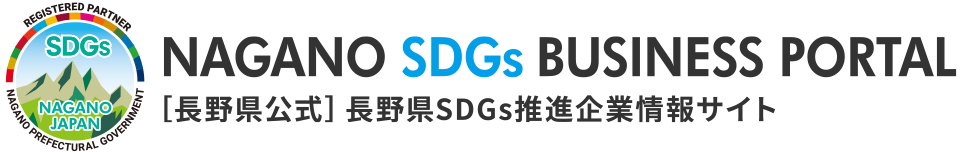 NAGANO SDGs BUSINESS PORTAL 長野県公式 長野県SDGs推進企業情報サイト