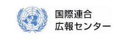 国際連合広報センター