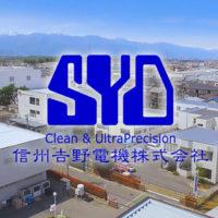 信州吉野電機株式会社 さんのプロフィール写真